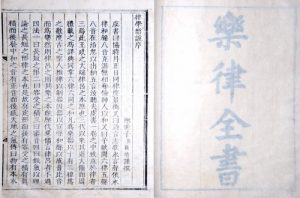 Complete Book of Music and Stanza Zhu Zaiyu, 1536-1611